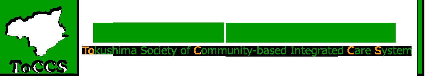 徳島県地域包括ケアシステム学会 ToCCS