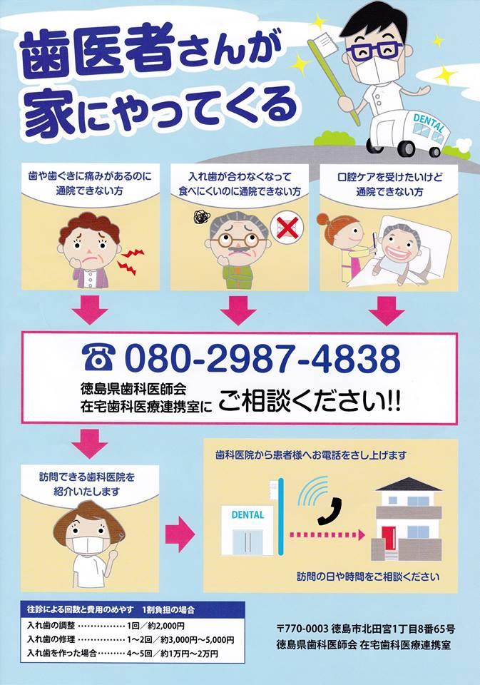 歯科 会 県 徳島 医師 訪問診療(医療連携)